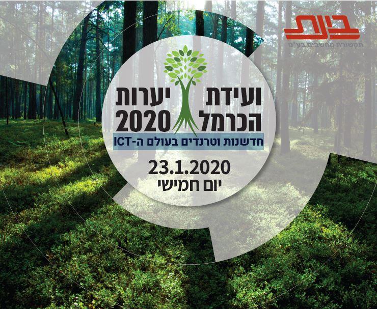 מסג'נט עם חברות מקצועיות נוספות לוקחות חלק בוועידת יערות הכרמל 2020